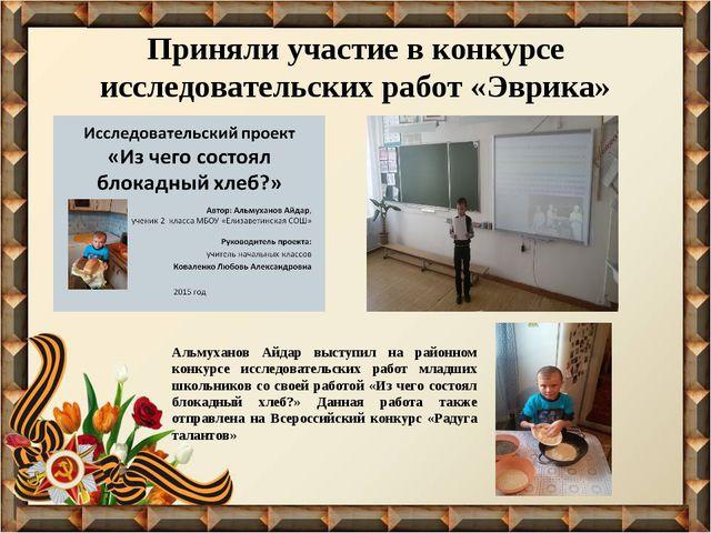 Приняли участие в конкурсе исследовательских работ «Эврика» Альмуханов Айдар...