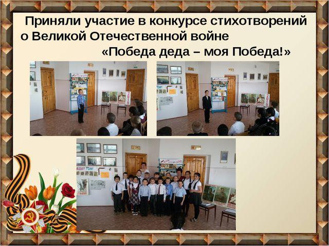Приняли участие в конкурсе стихотворений о Великой Отечественной войне «Побед...