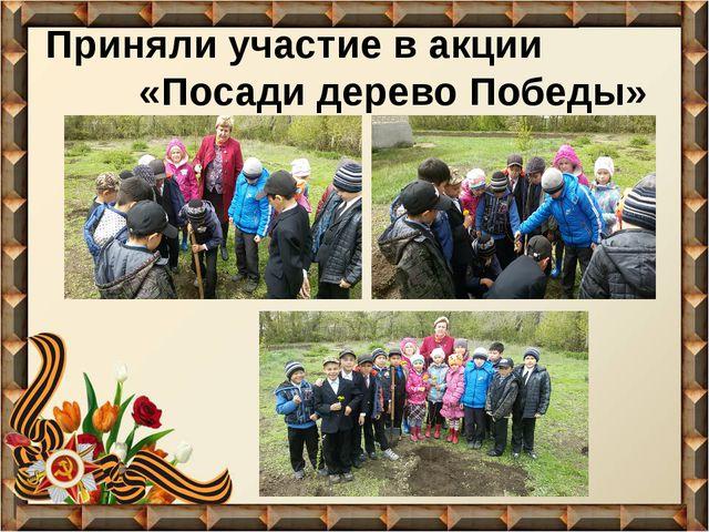 Приняли участие в акции «Посади дерево Победы»