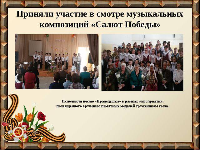 Приняли участие в смотре музыкальных композиций «Салют Победы» Исполнили песн...