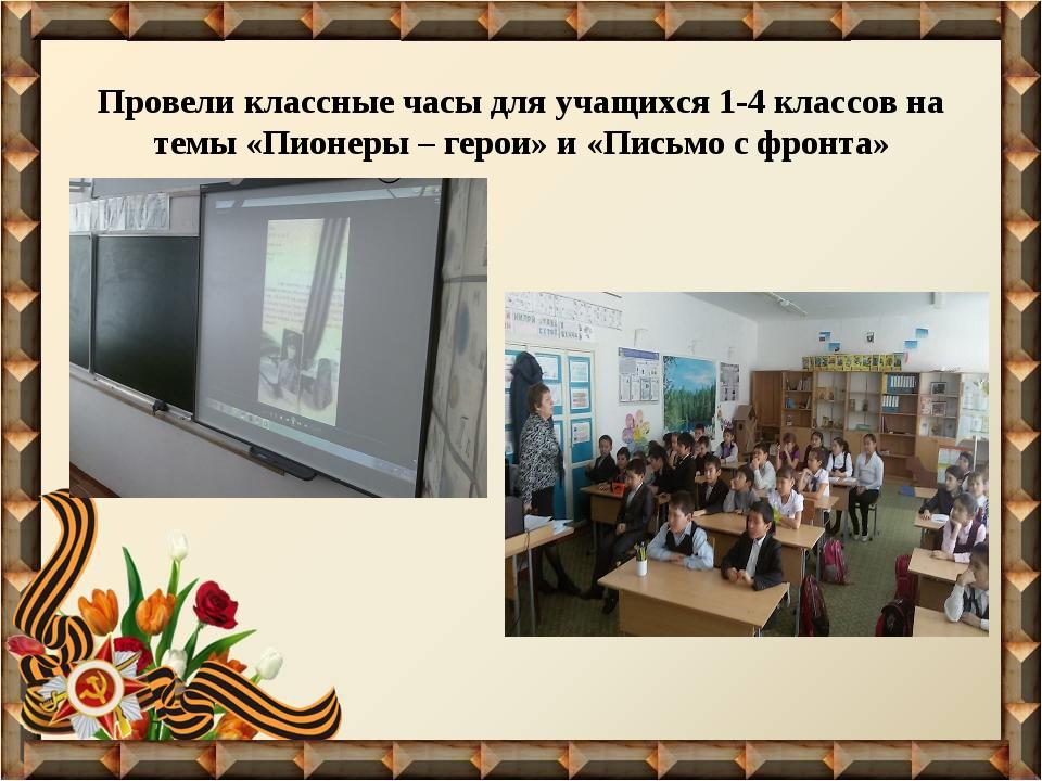 Провели классные часы для учащихся 1-4 классов на темы «Пионеры – герои» и «П...
