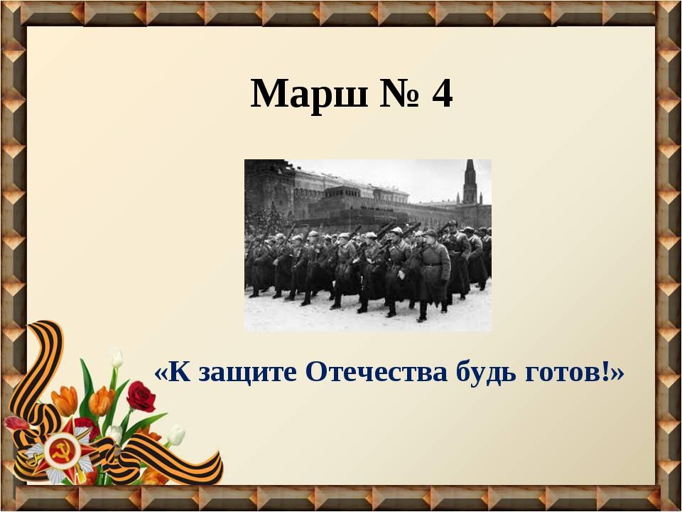 Марш № 4 «К защите Отечества будь готов!»