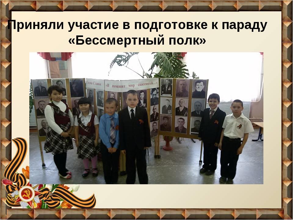 Приняли участие в подготовке к параду «Бессмертный полк»