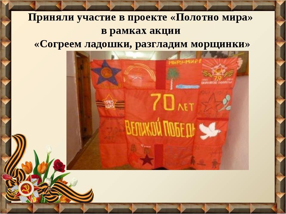 Приняли участие в проекте«Полотно мира» в рамках акции «Согреем ладошки, р...