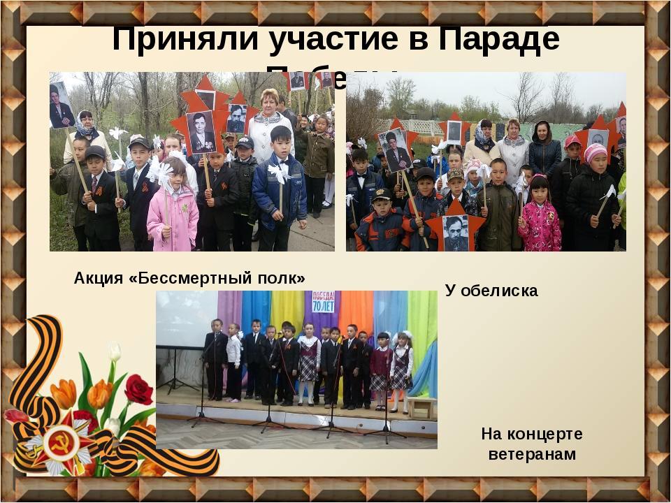 Приняли участие в Параде Победы Акция «Бессмертный полк» На концерте ветерана...
