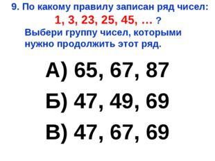 9. По какому правилу записан ряд чисел: 1, 3, 23, 25, 45, … ? Выбери группу ч