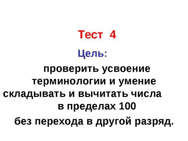 Тест 4 Цель: проверить усвоение терминологии и умение складывать и вычитать ч...