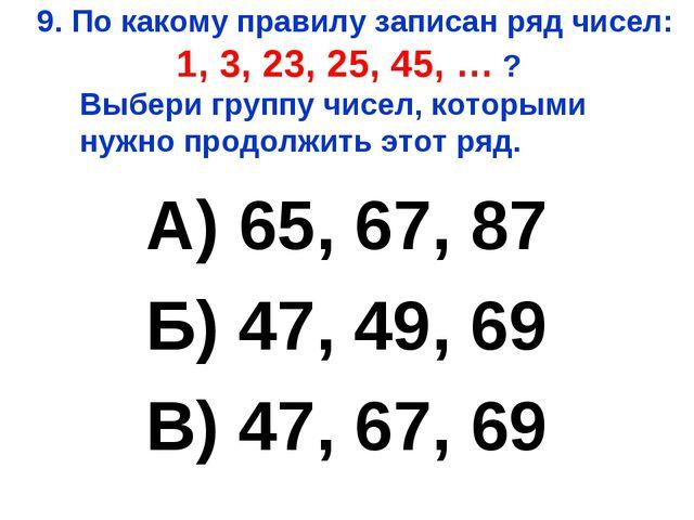 9. По какому правилу записан ряд чисел: 1, 3, 23, 25, 45, … ? Выбери группу ч...