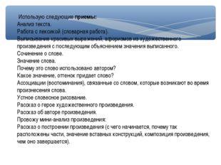 Использую следующиеприемы: Анализ текста. Работа с лексикой (словарная рабо