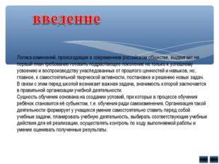 Логика изменений, происходящих в современном российском обществе, выдвигает н