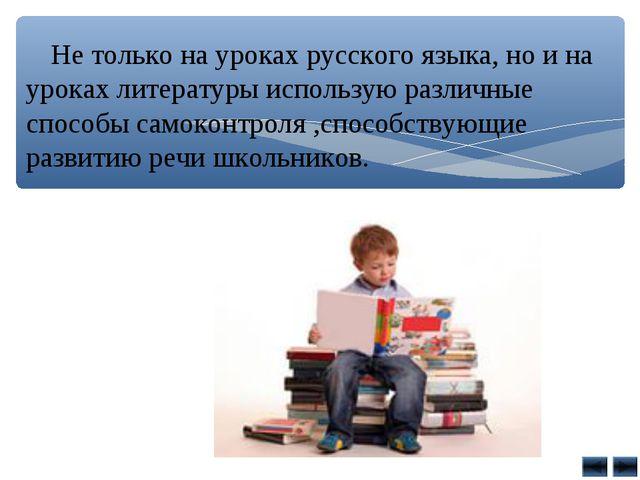 Не только на уроках русского языка, но и на уроках литературы использую разл...