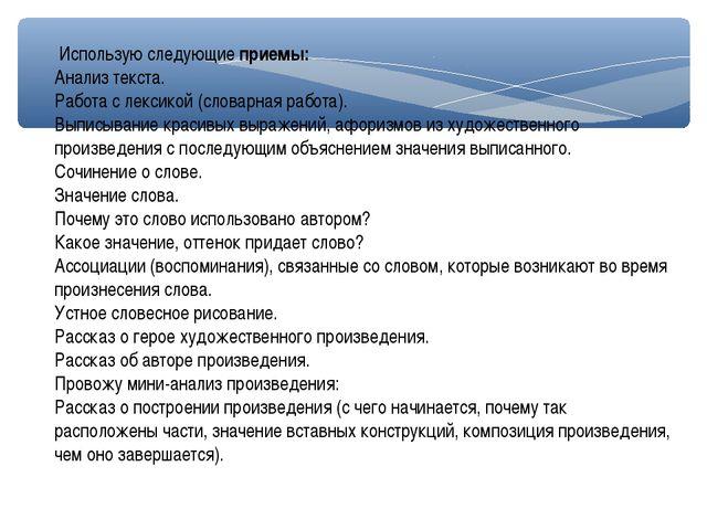 Использую следующиеприемы: Анализ текста. Работа с лексикой (словарная рабо...