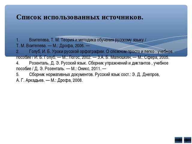 Список использованных источников. 1. Воителева, Т.М.Теория иметод...
