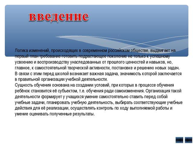 Логика изменений, происходящих в современном российском обществе, выдвигает н...