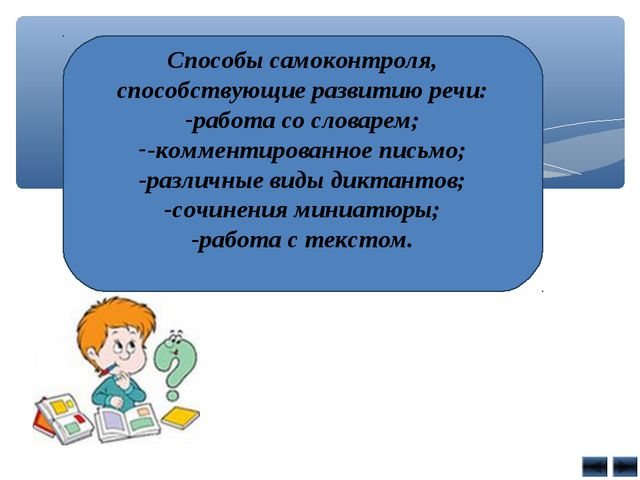 Способы самоконтроля, способствующие развитию речи: работа со словарем; -комм...
