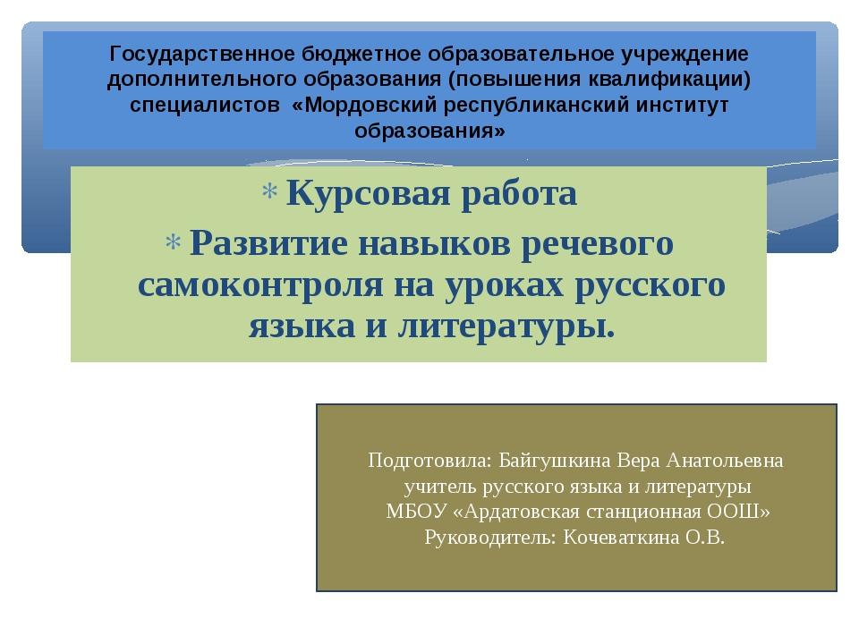 Курсовая работа Развитие навыков речевого самоконтроля на уроках русского язы...