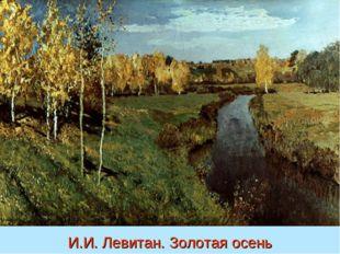 И.И. Левитан. Золотая осень