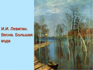 И.И. Левитан. Весна. Большая вода