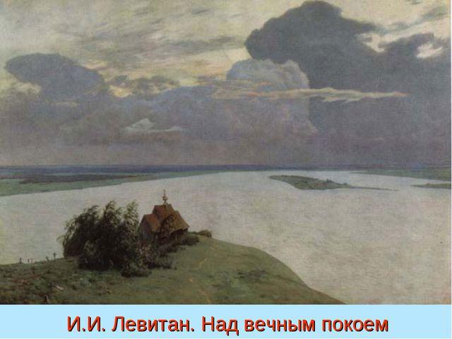 И.И. Левитан. Над вечным покоем