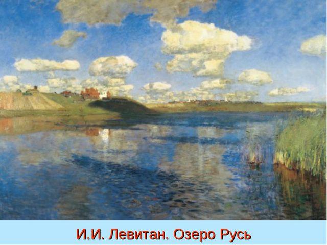 И.И. Левитан. Озеро Русь