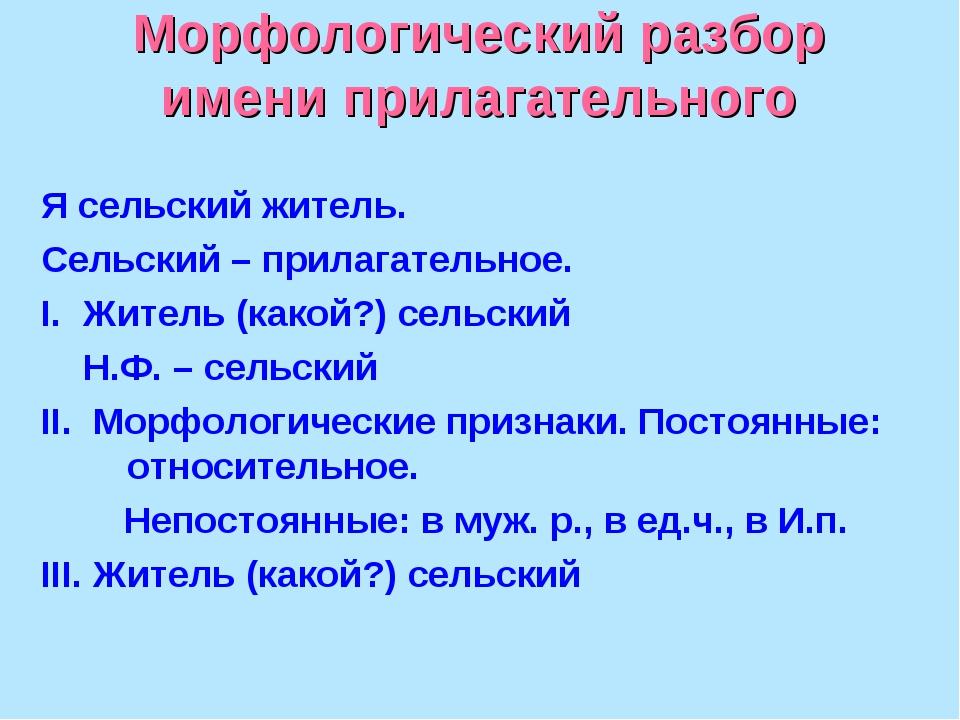 Морфологический разбор имени прилагательного Я сельский житель. Сельский – пр...