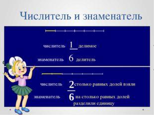 Числитель и знаменатель числитель 1 делимое знаменатель 6 делитель знаменател