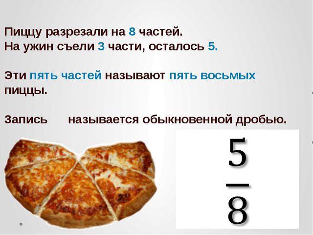Пиццу разрезали на8частей. На ужин съели3части, осталось5.  Этипят...