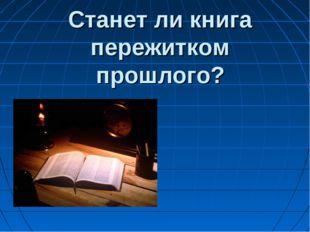Станет ли книга пережитком прошлого?