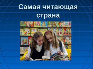 Самая читающая страна