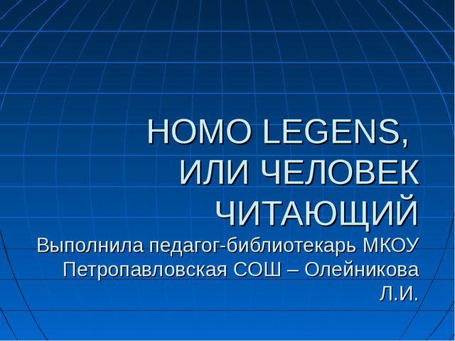 HOMO LEGENS, ИЛИ ЧЕЛОВЕК ЧИТАЮЩИЙ Выполнила педагог-библиотекарь МКОУ Петропа...