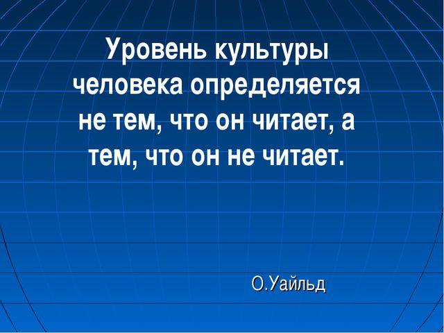 Уровень культуры человека определяется не тем, что он читает, а тем, что он н...