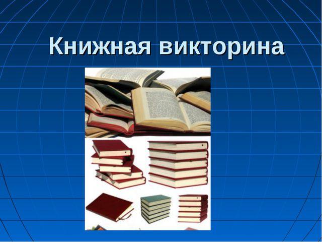 Книжная викторина