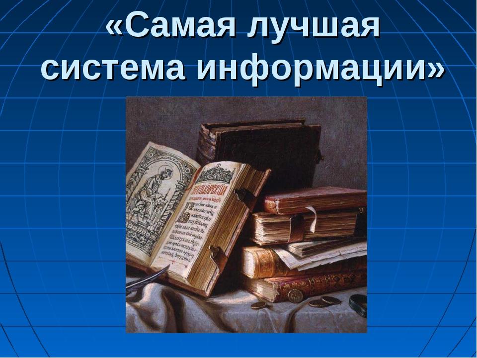 «Самая лучшая система информации»