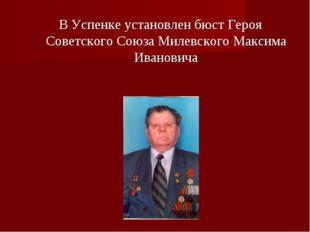 В Успенке установлен бюст Героя Советского Союза Милевского Максима Ивановича