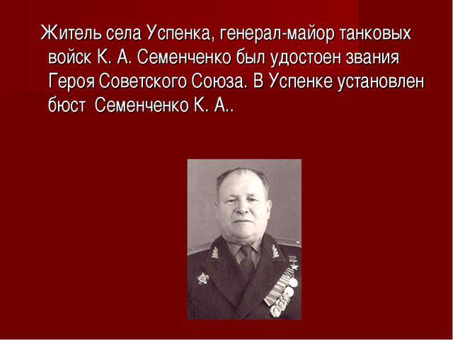 Житель села Успенка, генерал-майор танковых войск К.А.Семенченко был удост...