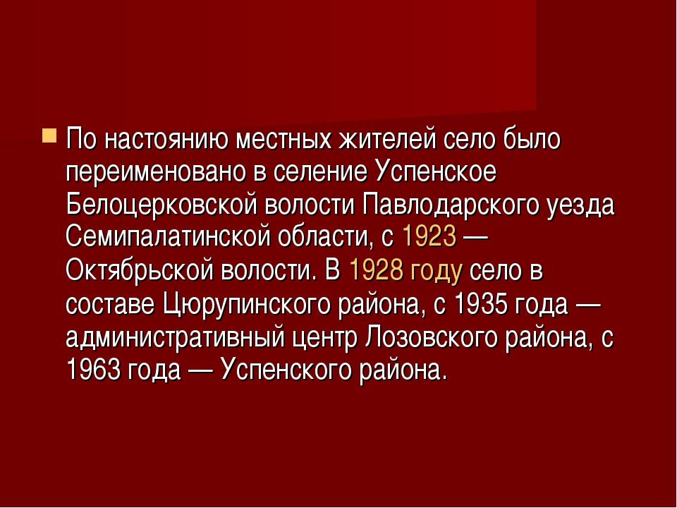 По настоянию местных жителей село было переименовано в селение Успенское Бело...