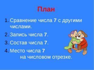 План Сравнение числа 7 с другими числами. Запись числа 7. Состав числа 7. Мес