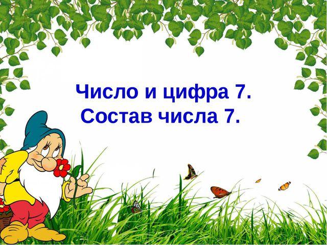 Число и цифра 7. Состав числа 7.