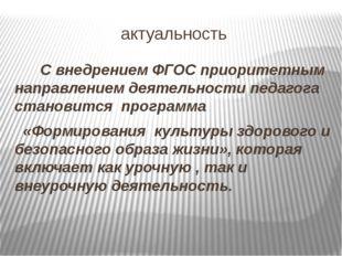 актуальность С внедрением ФГОС приоритетным направлением деятельности педагог
