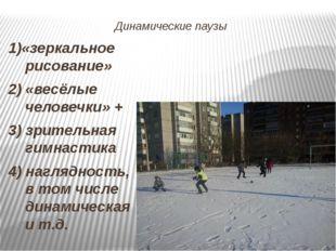 Динамические паузы 1)«зеркальное рисование» 2) «весёлые человечки» + 3) зрите