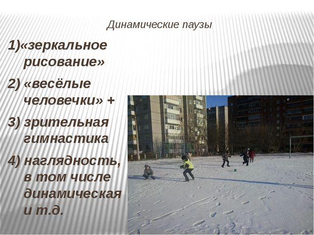 Динамические паузы 1)«зеркальное рисование» 2) «весёлые человечки» + 3) зрите...