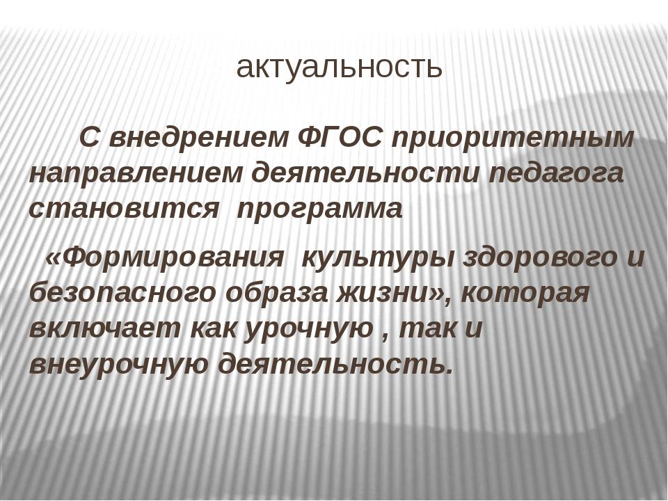 актуальность С внедрением ФГОС приоритетным направлением деятельности педагог...