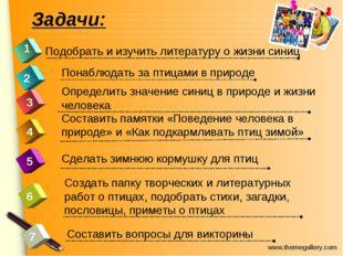Задачи: 4 Подобрать и изучить литературу о жизни синиц 1 2 3 5 Понаблюдать за