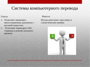 Системы компьютерного перевода Позволяют переводить многостраничные документ