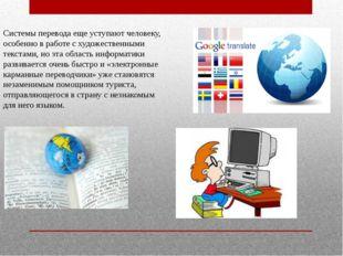 Системы перевода еще уступают человеку, особенно в работе с художественными т