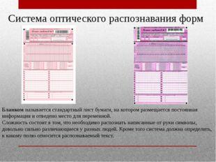 Бланком называется стандартный лист бумаги, на котором размещается постоянная