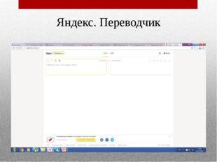 Яндекс. Переводчик