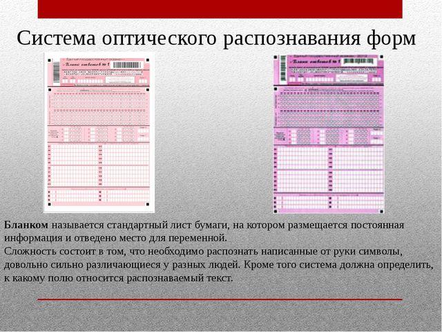 Бланком называется стандартный лист бумаги, на котором размещается постоянная...