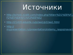 Источники http://school.xvatit.com/index.php?title=%D1%E8%F1%F2%E5%EC%E0_%EF