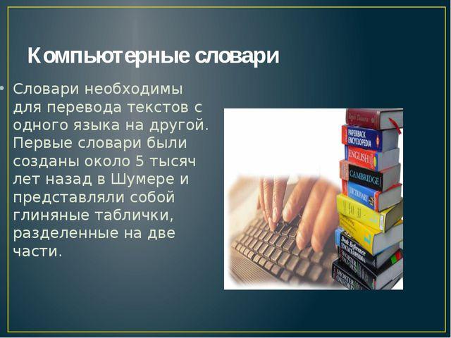 Компьютерные словари Словари необходимы для перевода текстов с одного языка н...